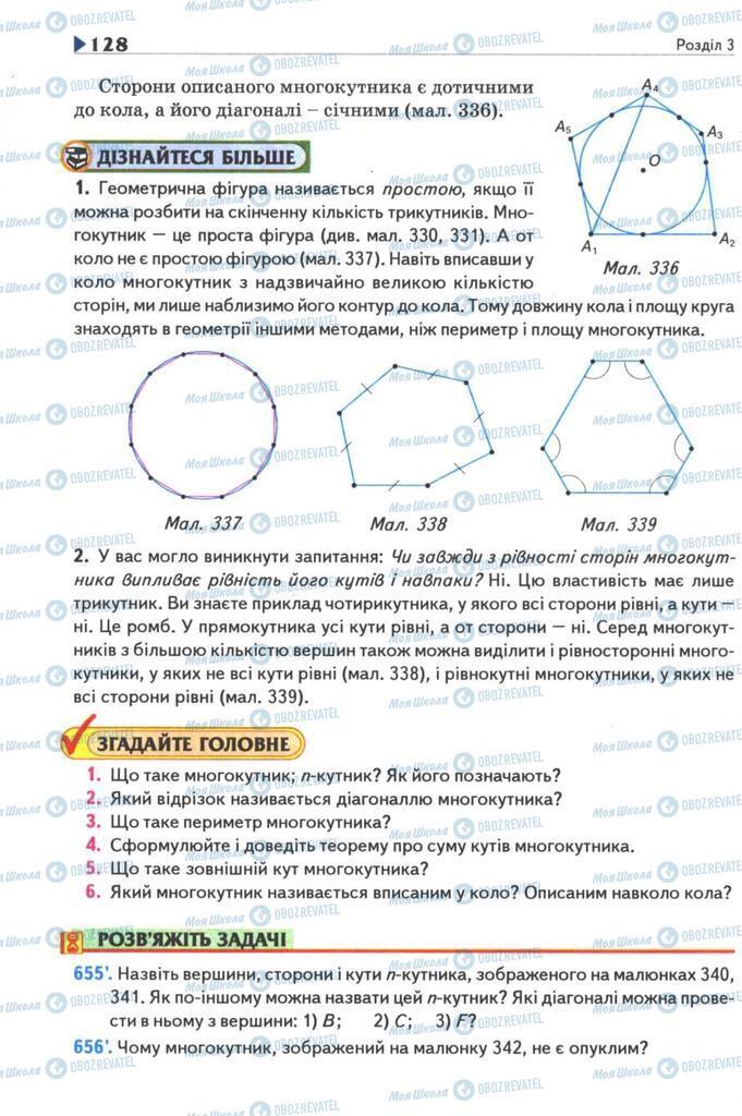 Учебники Геометрия 8 класс страница 128