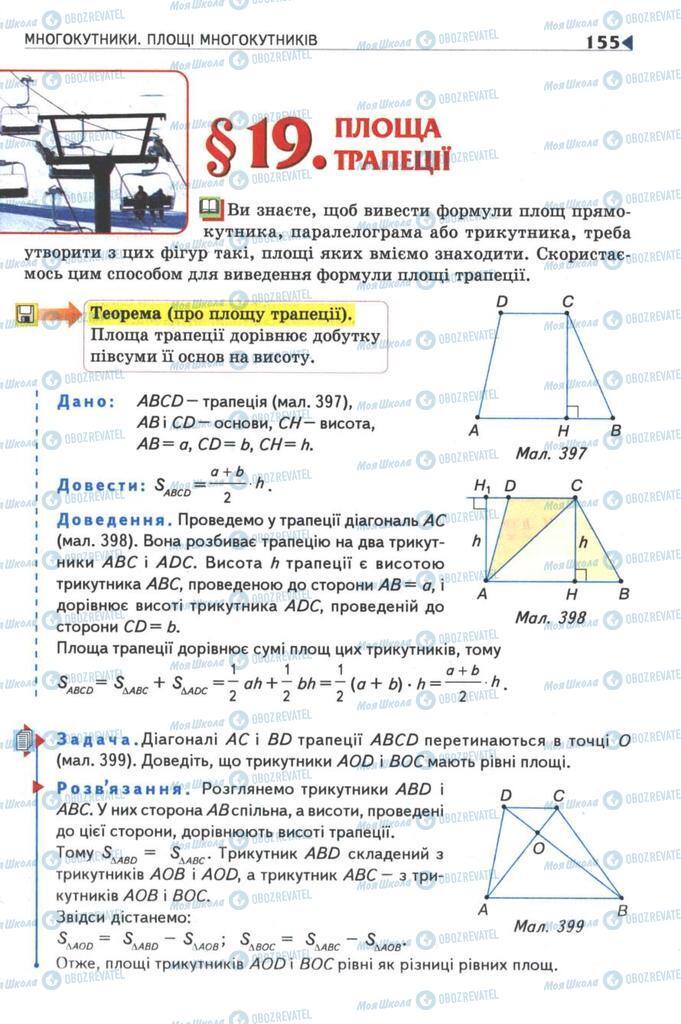 Підручники Геометрія 8 клас сторінка 155