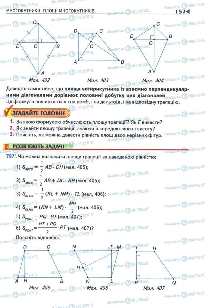 Підручники Геометрія 8 клас сторінка 157