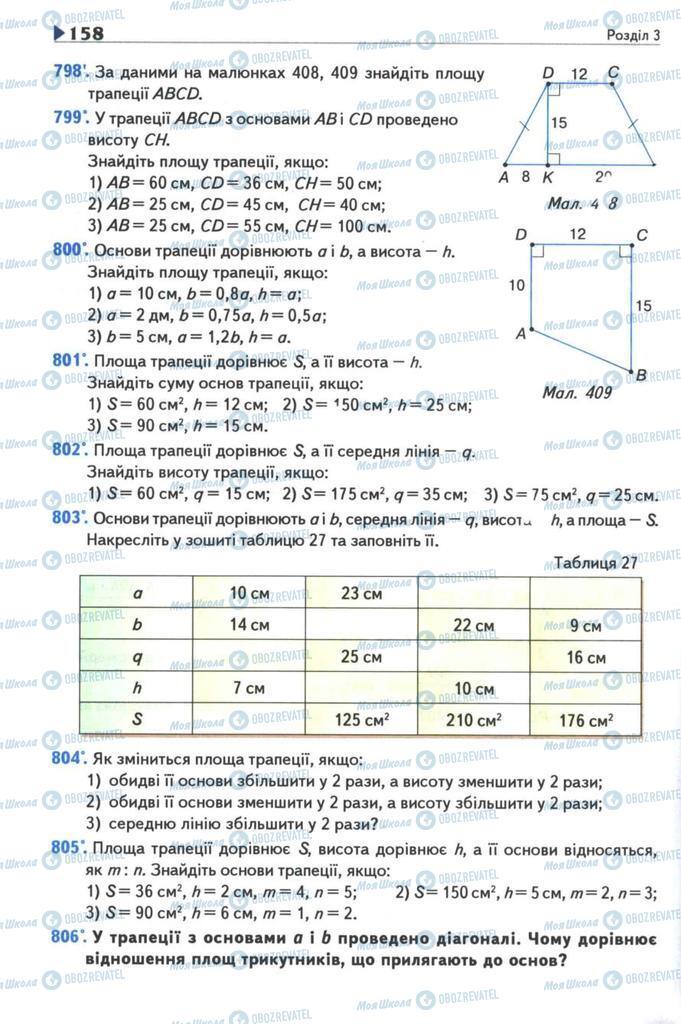 Підручники Геометрія 8 клас сторінка 158