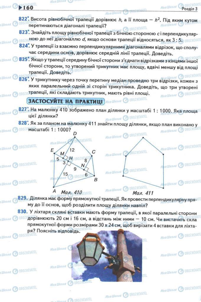 Підручники Геометрія 8 клас сторінка 160