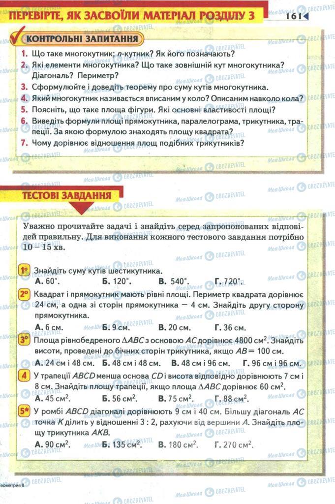 Підручники Геометрія 8 клас сторінка 161