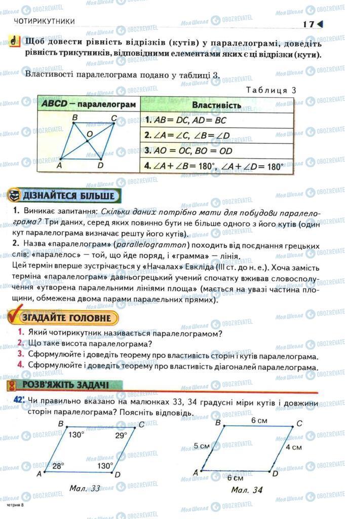 Підручники Геометрія 8 клас сторінка 17