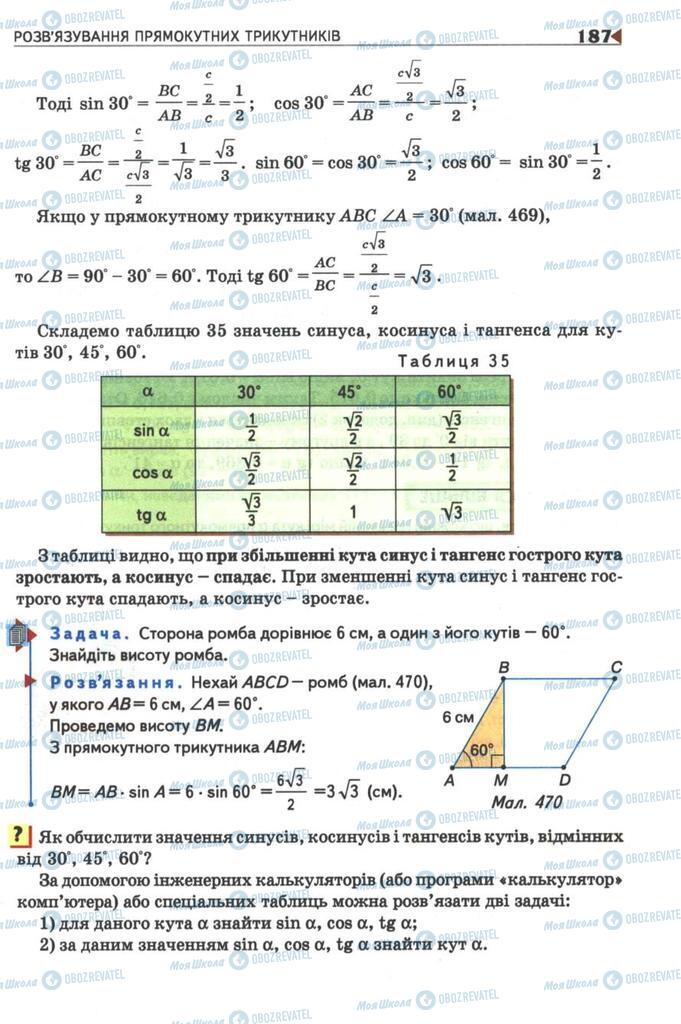Учебники Геометрия 8 класс страница 187