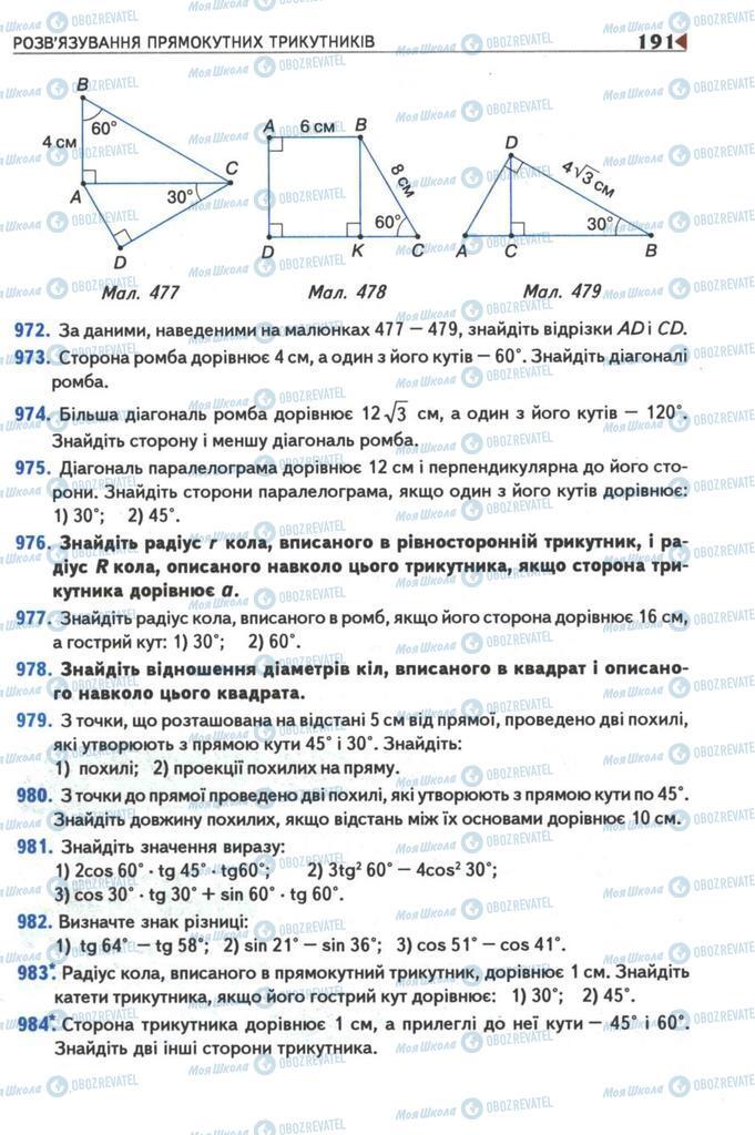Учебники Геометрия 8 класс страница 191