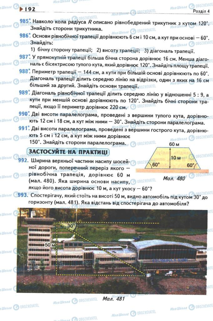 Учебники Геометрия 8 класс страница 192