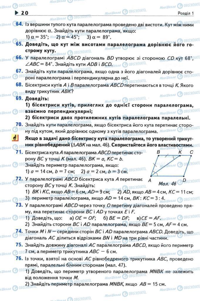 Підручники Геометрія 8 клас сторінка 20