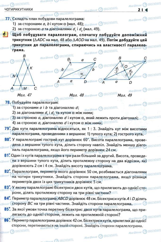Підручники Геометрія 8 клас сторінка 21