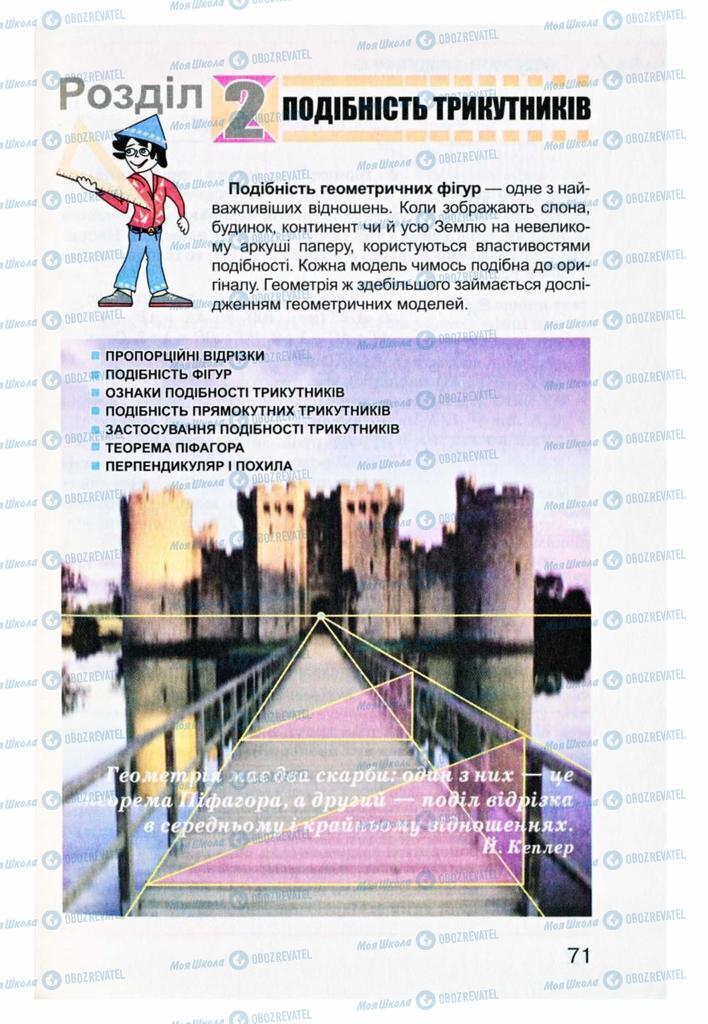 Учебники Геометрия 8 класс страница 71