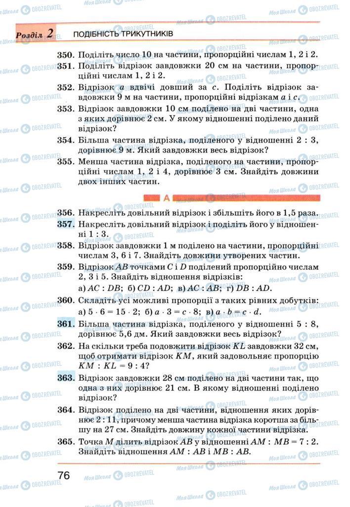 Учебники Геометрия 8 класс страница 76