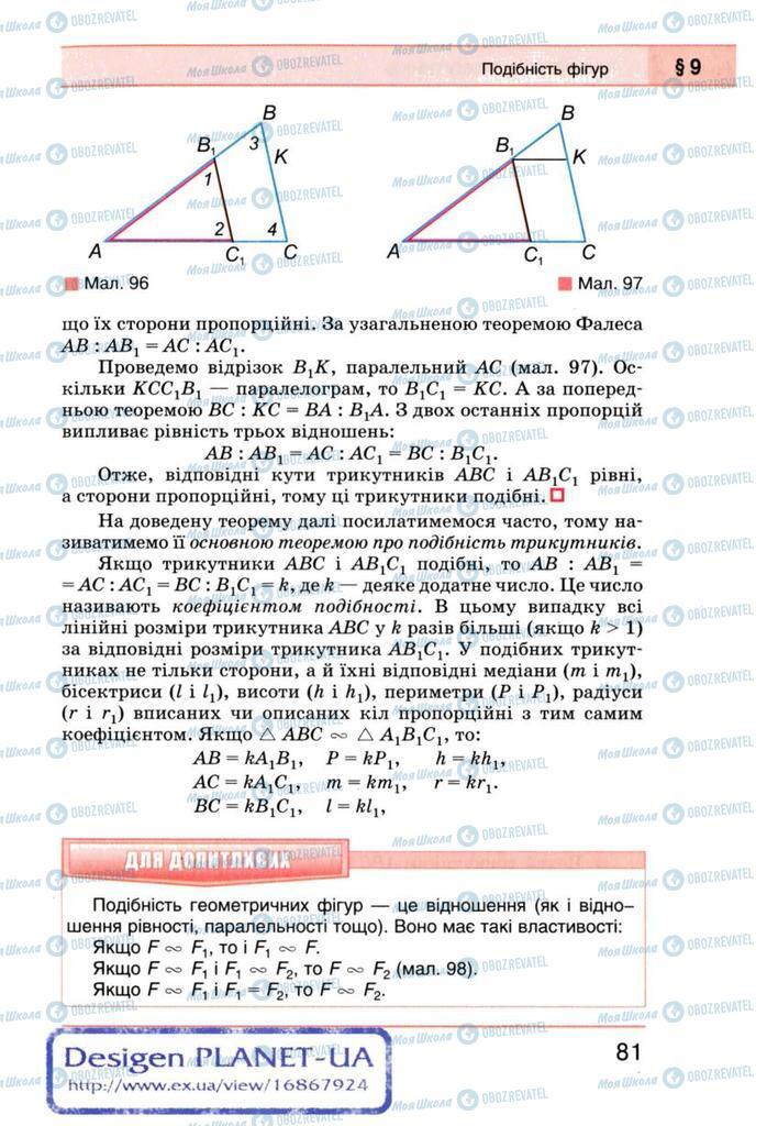 Учебники Геометрия 8 класс страница 81