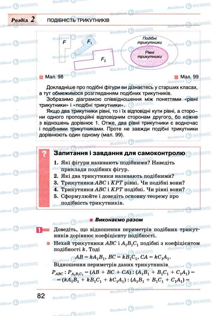 Учебники Геометрия 8 класс страница 82