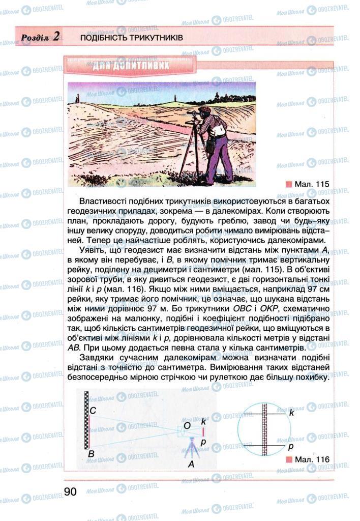 Учебники Геометрия 8 класс страница 90