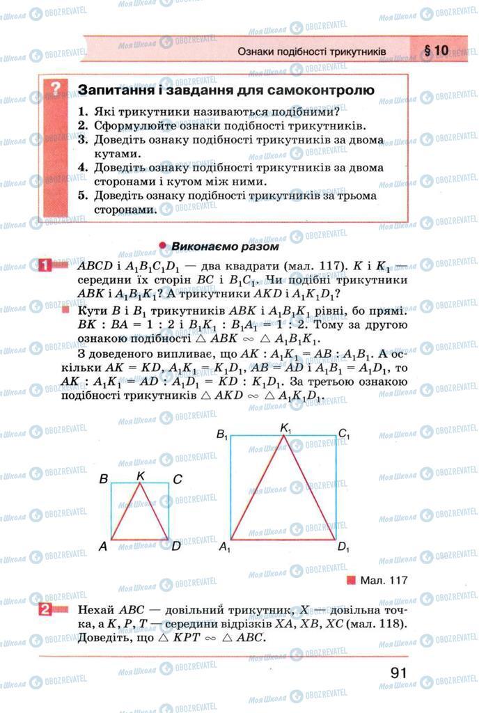 Учебники Геометрия 8 класс страница 91