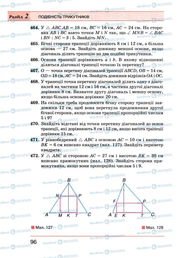 Учебники Геометрия 8 класс страница 96