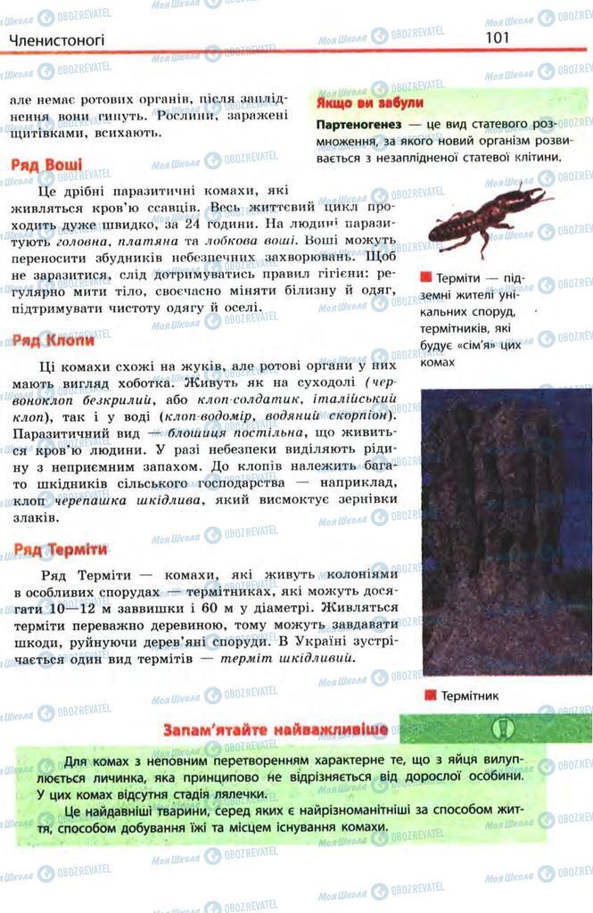 Учебники Биология 8 класс страница 101