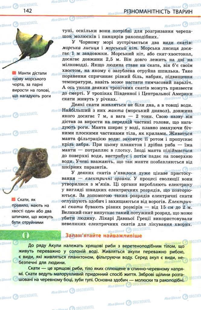 Учебники Биология 8 класс страница 142