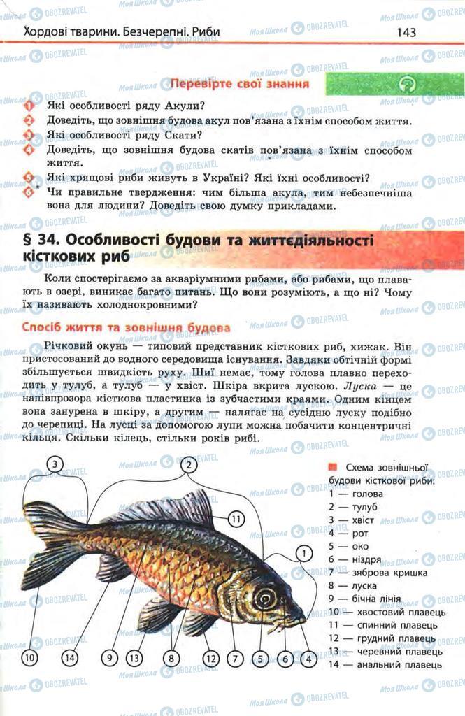 Учебники Биология 8 класс страница 143