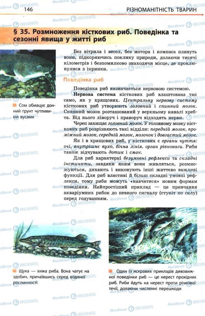 Підручники Біологія 8 клас сторінка 146