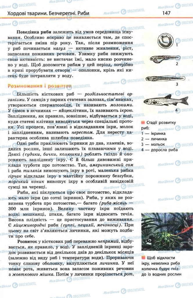 Учебники Биология 8 класс страница 147