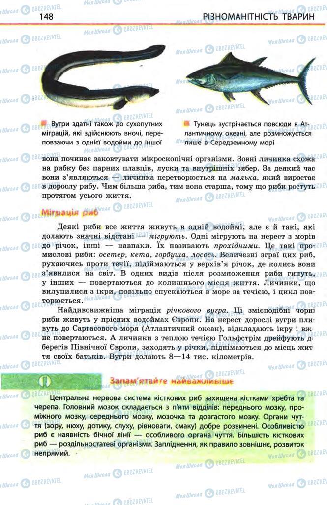 Підручники Біологія 8 клас сторінка 148