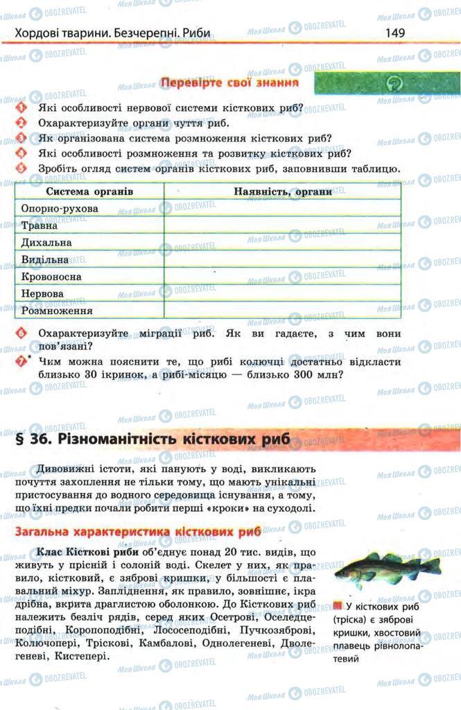 Підручники Біологія 8 клас сторінка  149