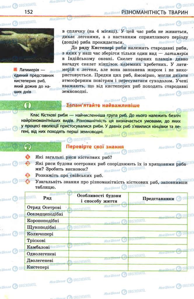 Підручники Біологія 8 клас сторінка 152