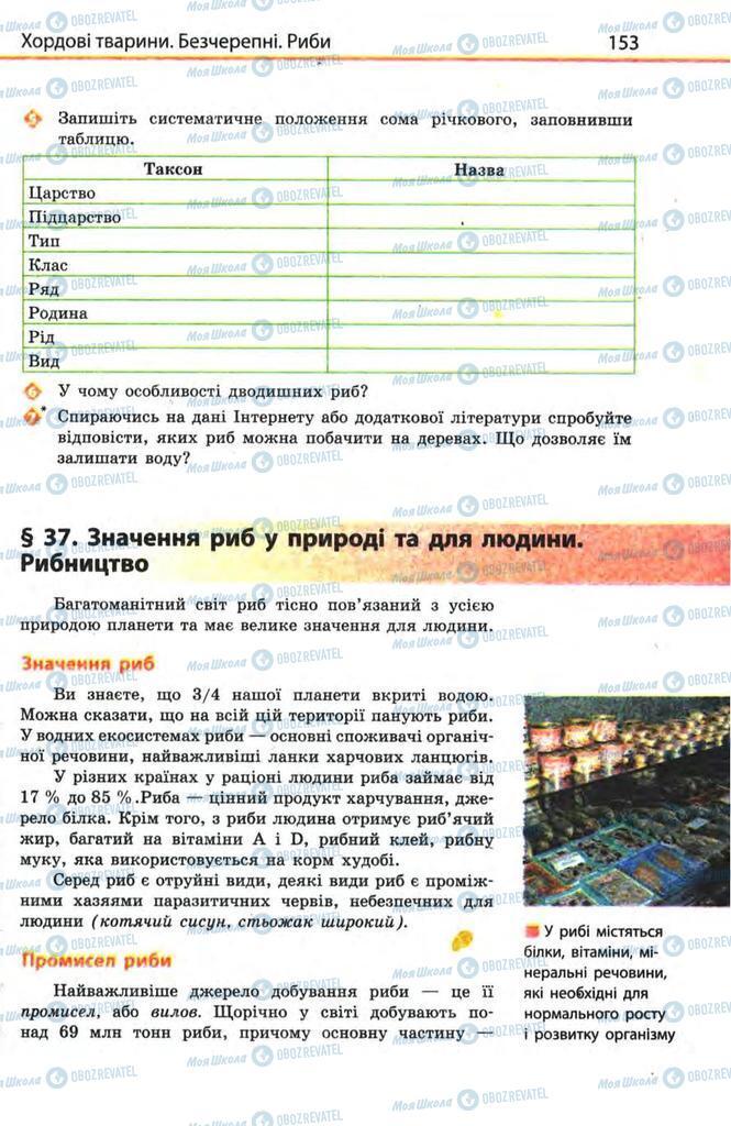 Підручники Біологія 8 клас сторінка 153