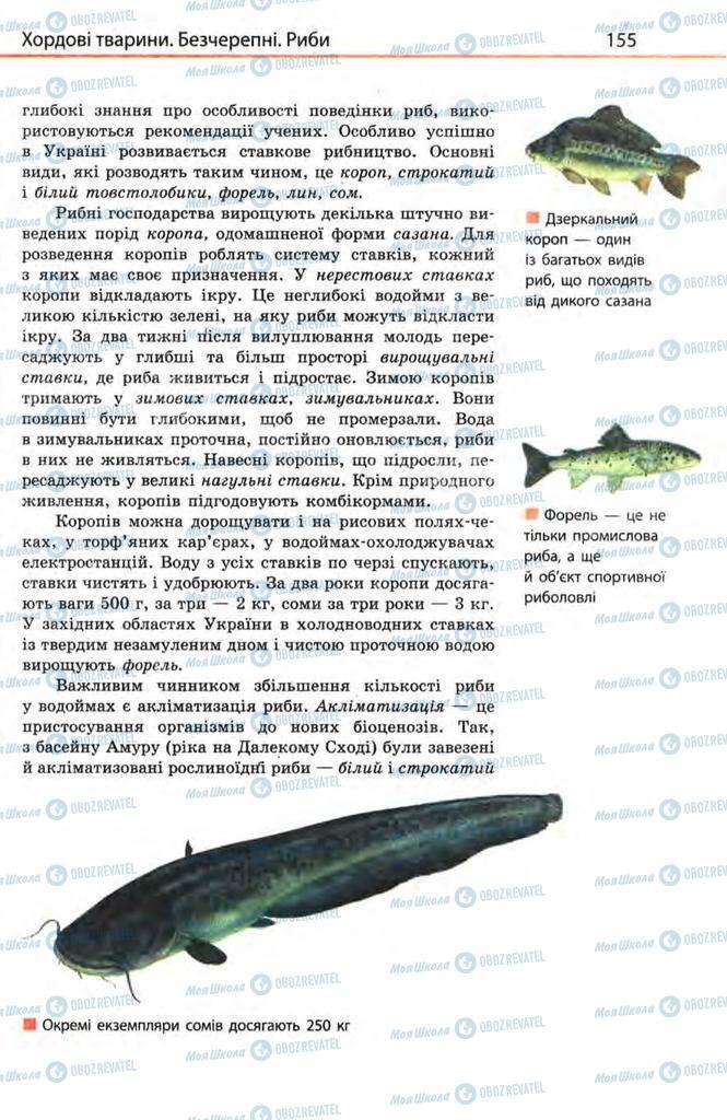 Підручники Біологія 8 клас сторінка 155