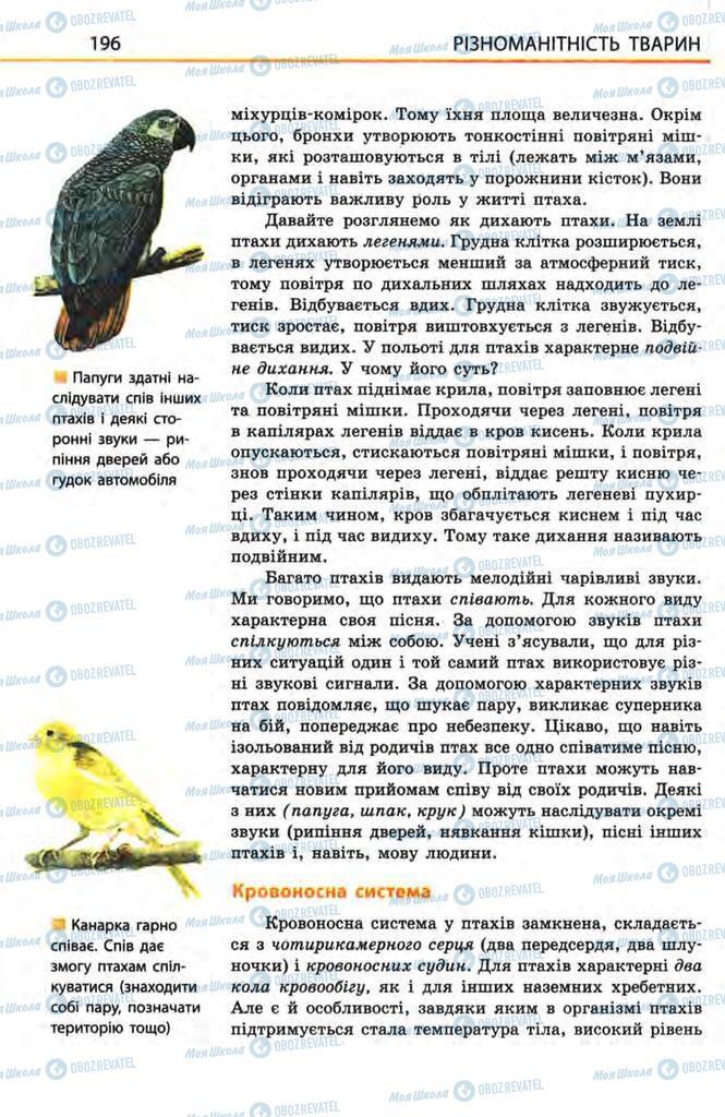 Підручники Біологія 8 клас сторінка 196