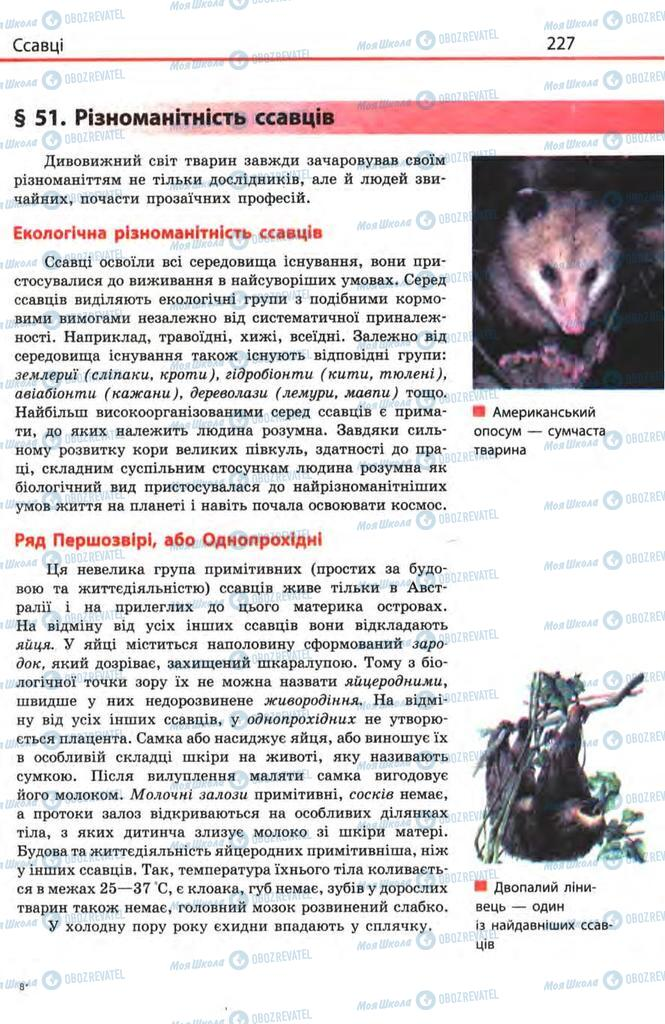 Учебники Биология 8 класс страница 227