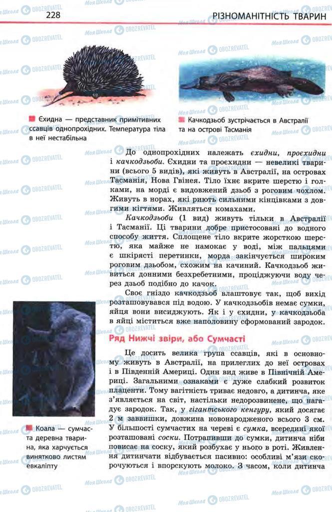 Підручники Біологія 8 клас сторінка 228