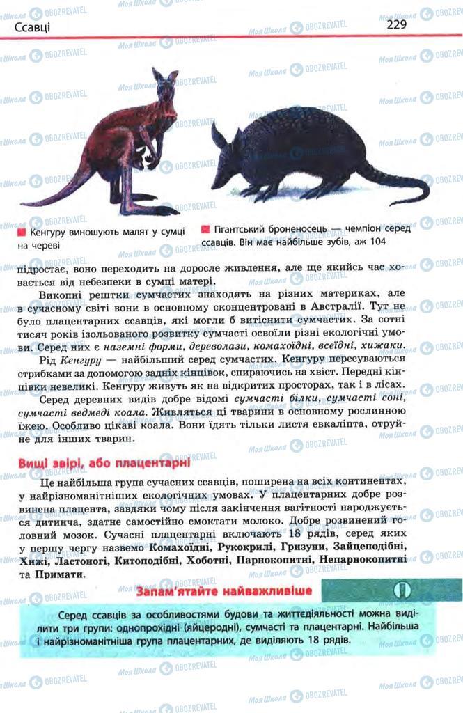 Підручники Біологія 8 клас сторінка 229