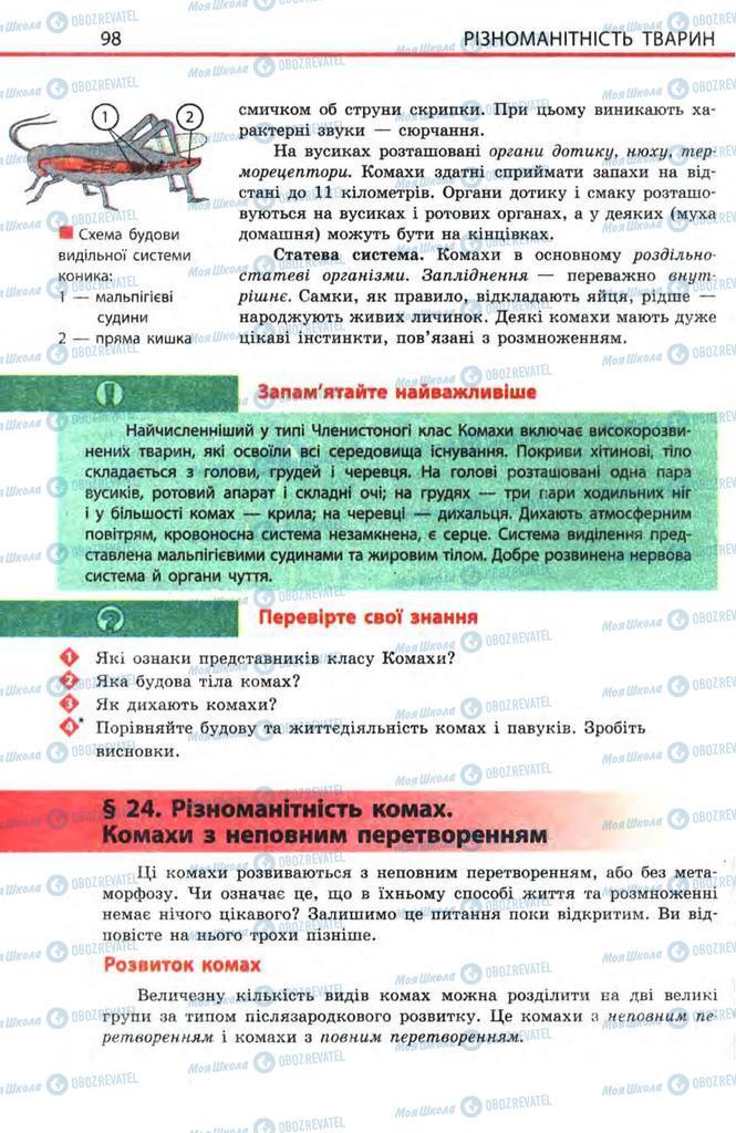 Підручники Біологія 8 клас сторінка 98