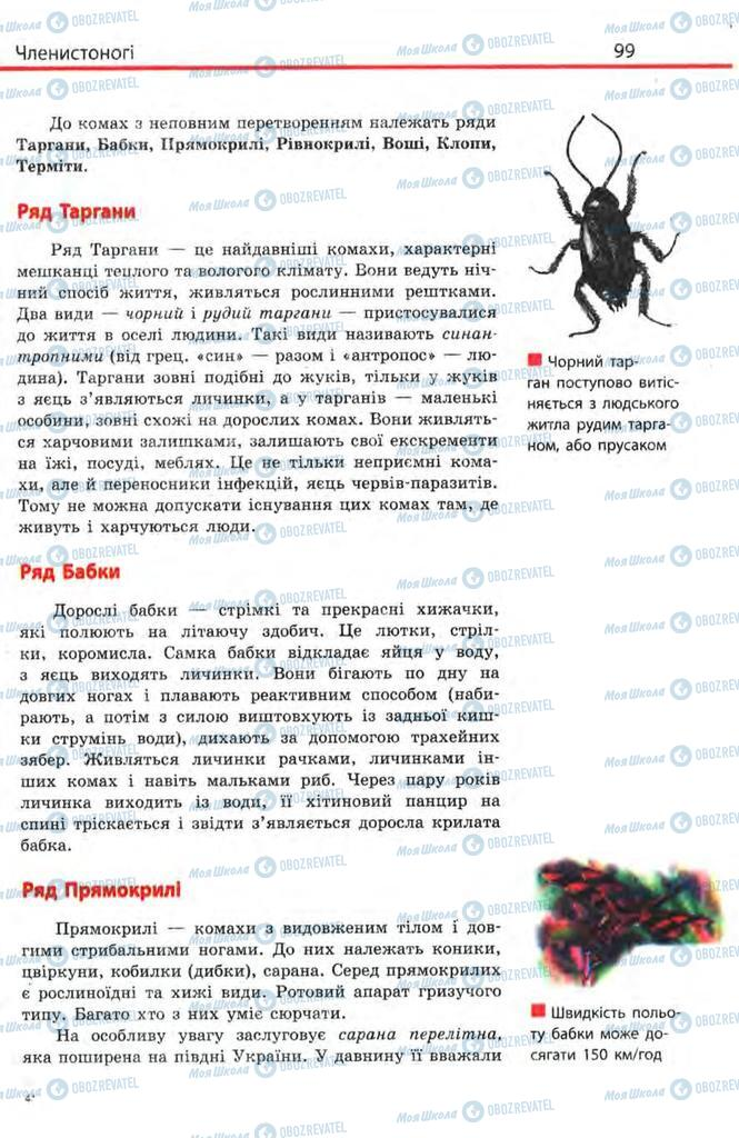 Учебники Биология 8 класс страница 99