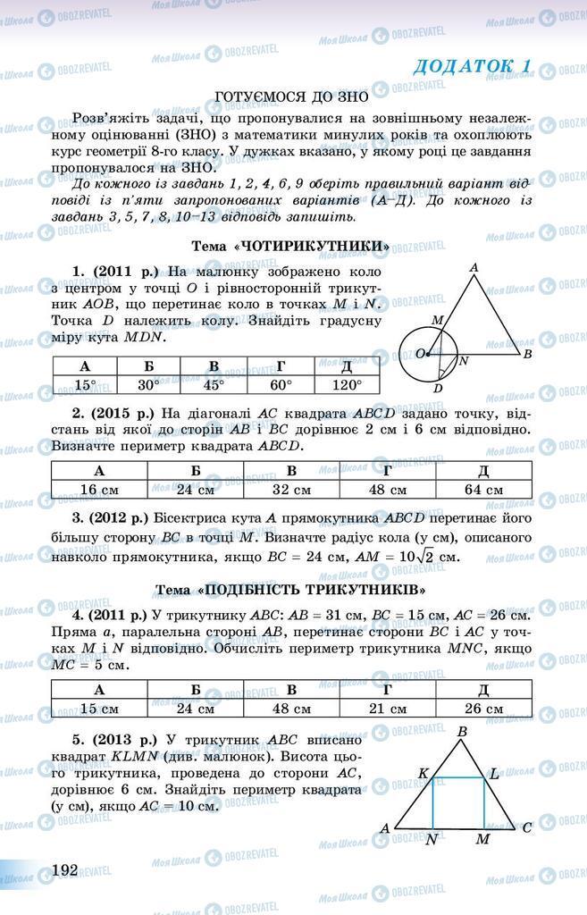 Підручники Геометрія 8 клас сторінка 192