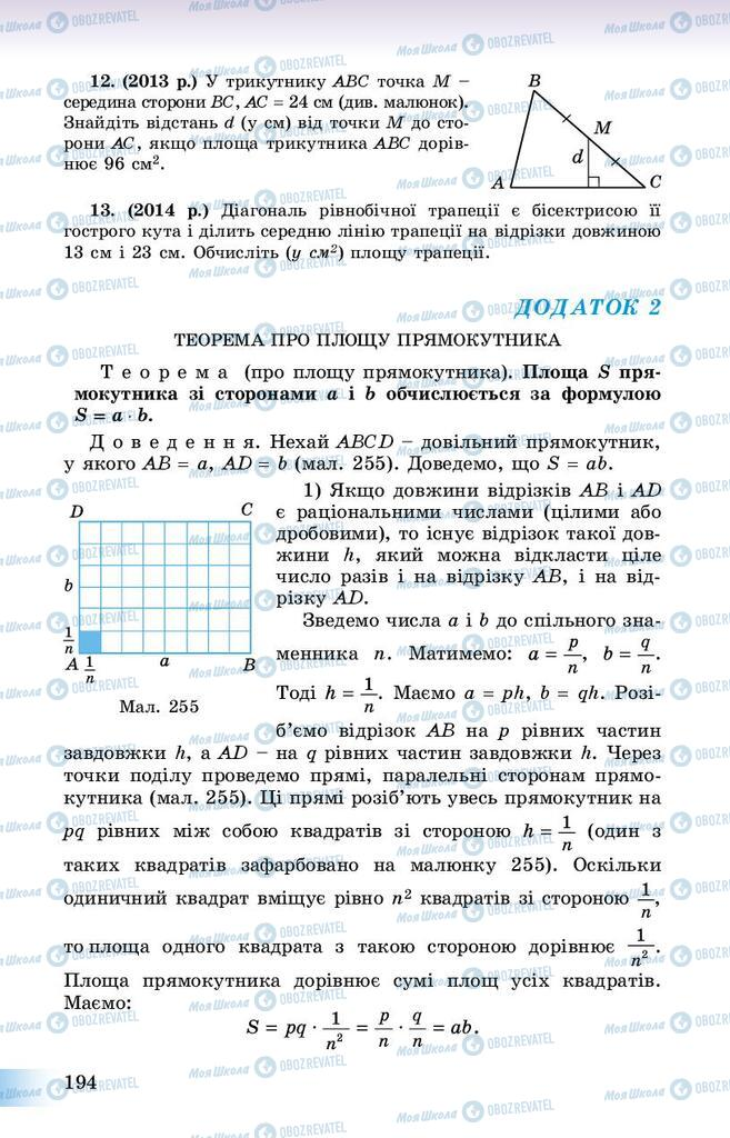 Учебники Геометрия 8 класс страница 194