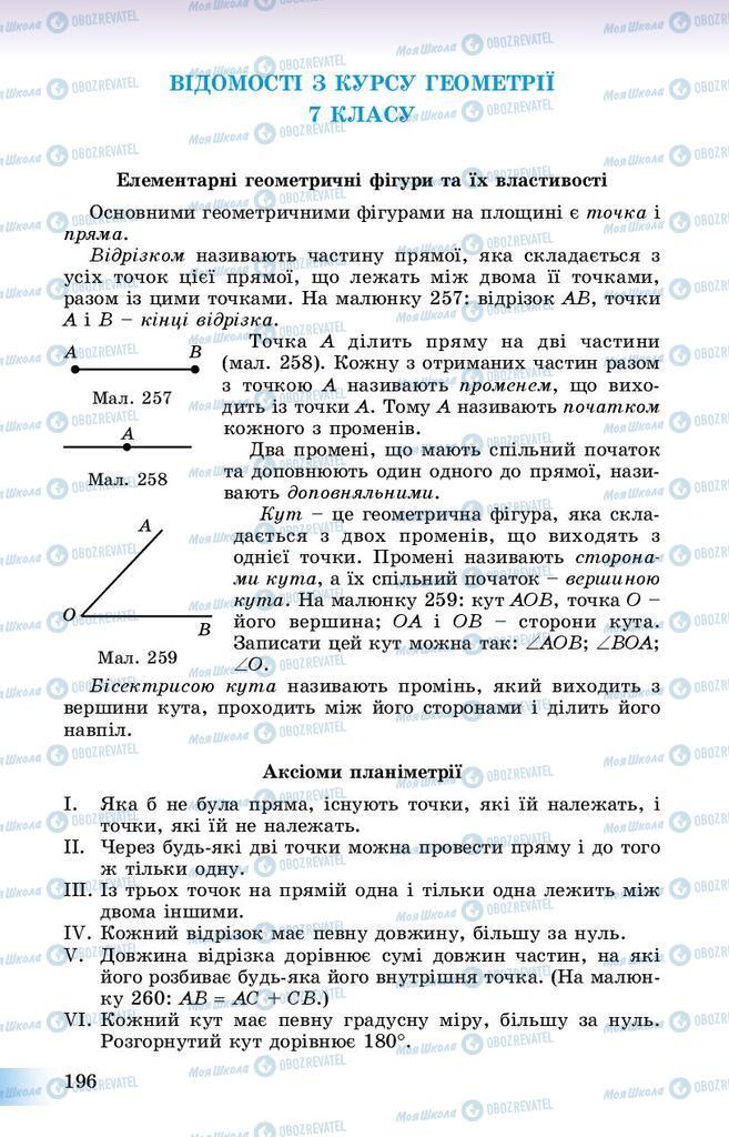 Учебники Геометрия 8 класс страница 196