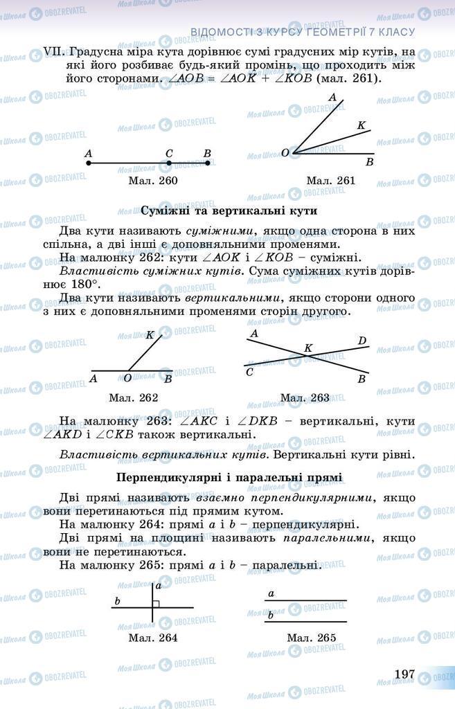 Учебники Геометрия 8 класс страница 197