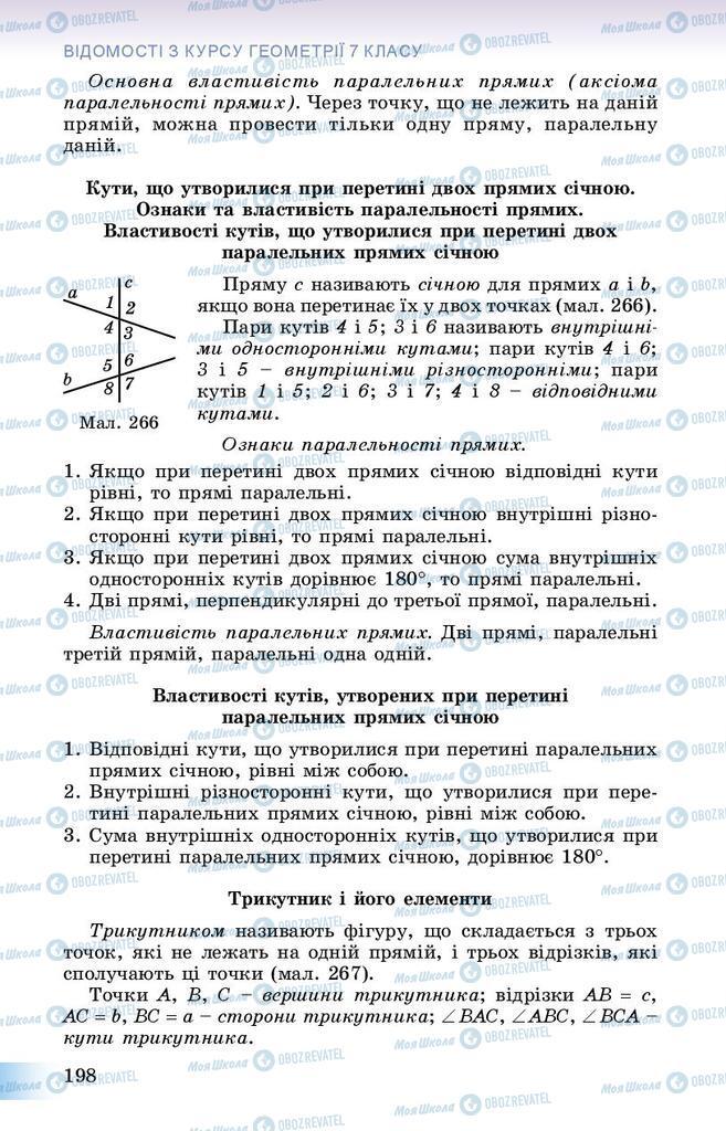 Підручники Геометрія 8 клас сторінка 198