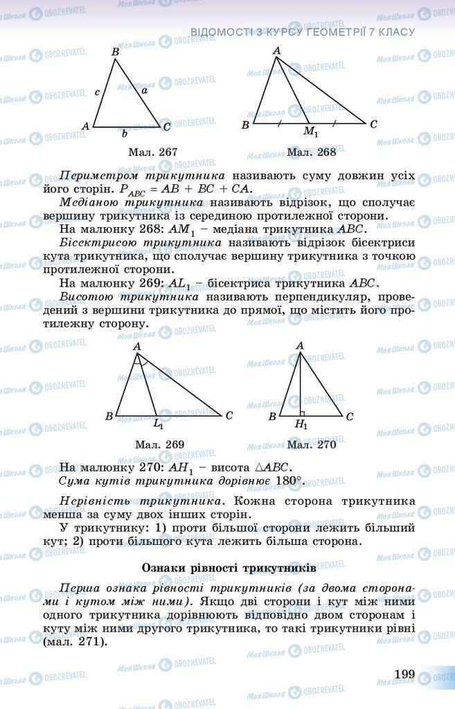 Підручники Геометрія 8 клас сторінка 199