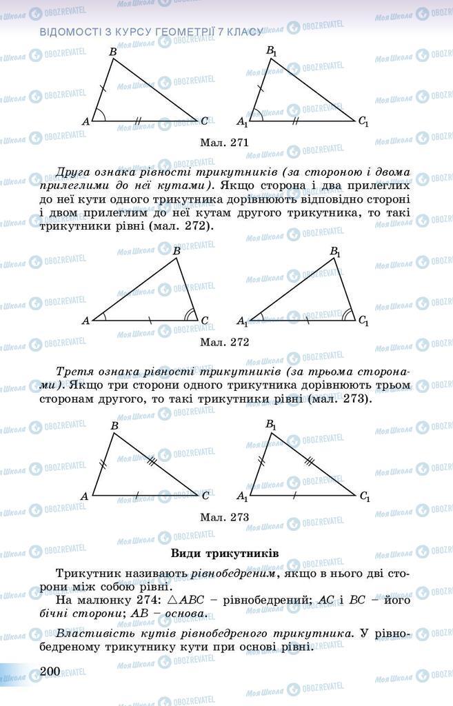 Учебники Геометрия 8 класс страница 200