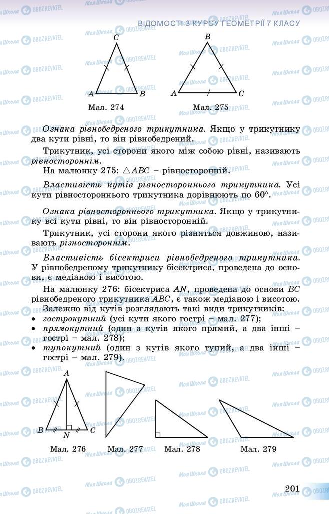Підручники Геометрія 8 клас сторінка 201