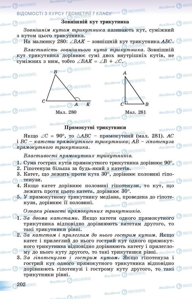 Підручники Геометрія 8 клас сторінка 202
