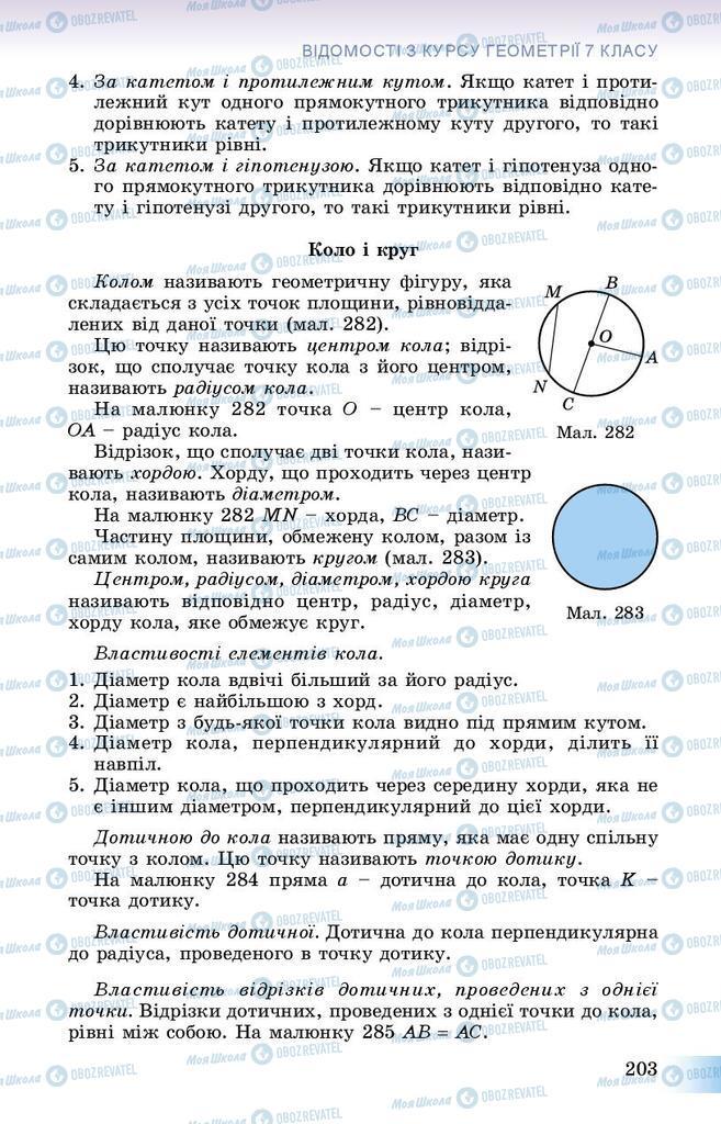 Підручники Геометрія 8 клас сторінка 203