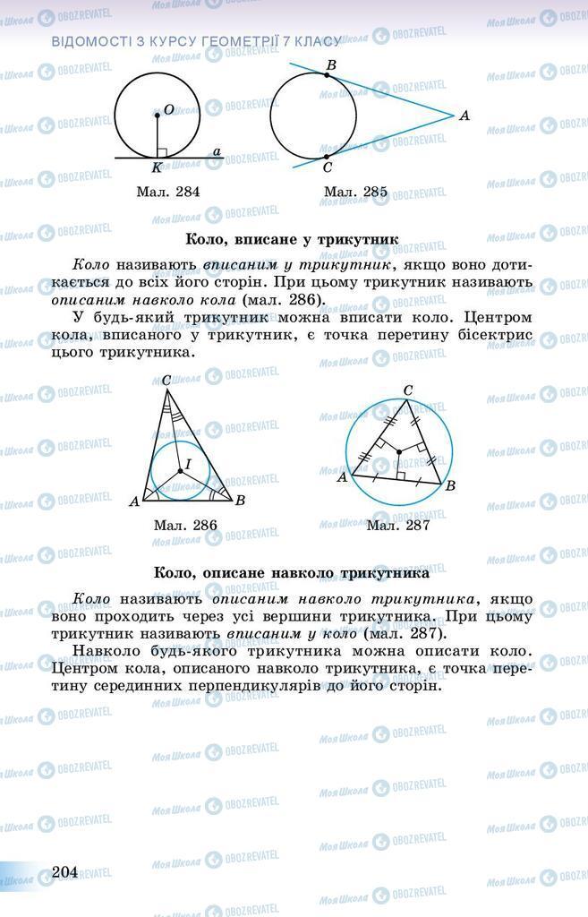 Підручники Геометрія 8 клас сторінка 204