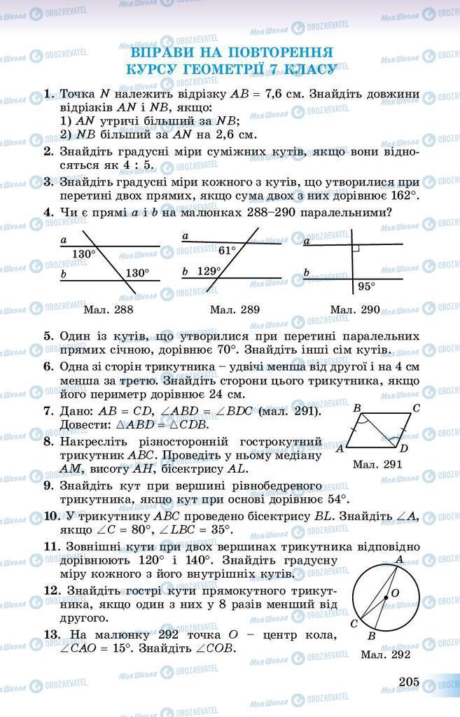 Підручники Геометрія 8 клас сторінка 205