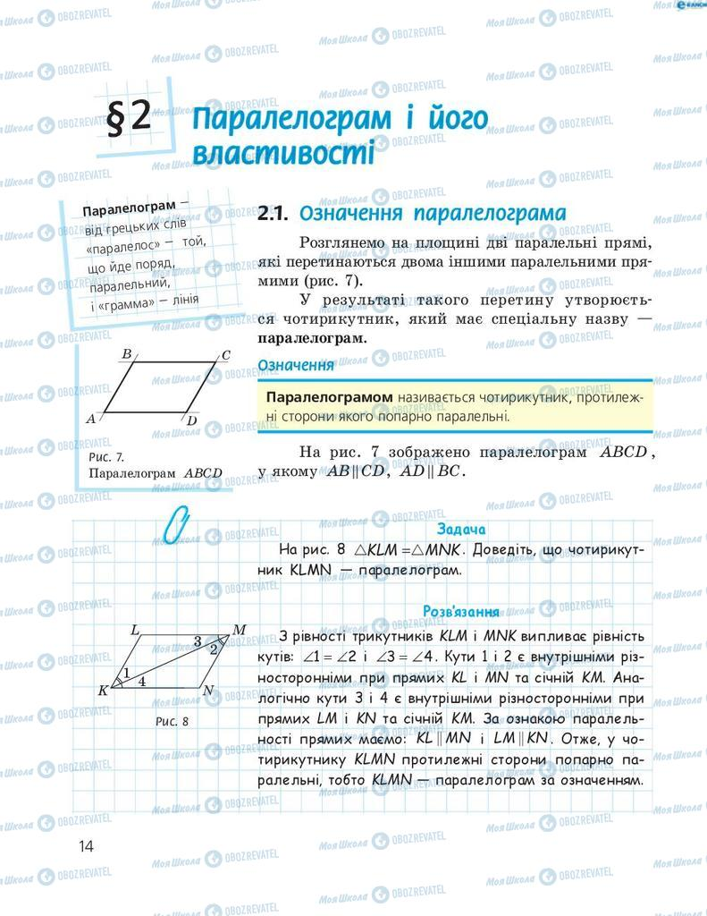 Підручники Геометрія 8 клас сторінка 14
