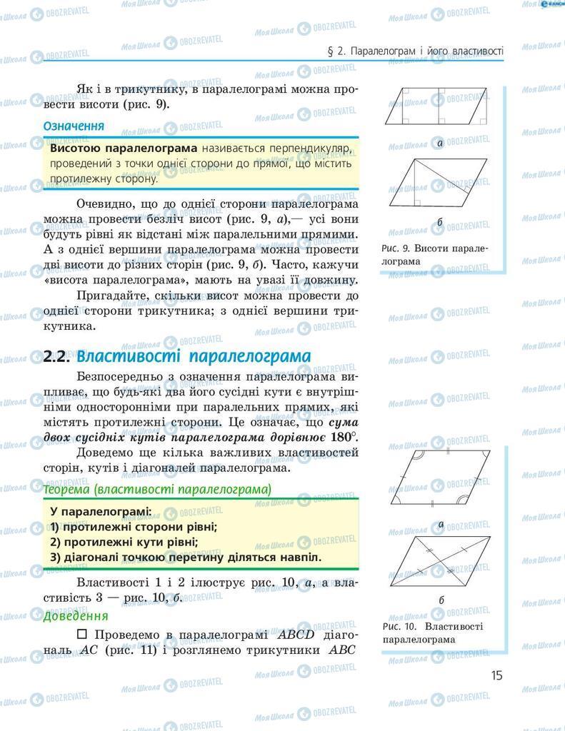 Підручники Геометрія 8 клас сторінка  15