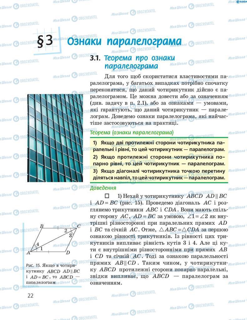 Учебники Геометрия 8 класс страница  22